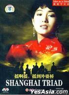 摇啊摇 摇到外婆桥 (DVD) (中国版)
