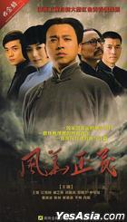 Feng Hua Zheng Mao (H-DVD) (End) (China Version)