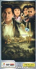 Gun Gun Xie Mo (DVD) (End) (China Version)