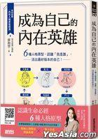 Cheng Wei Zi Ji De Nei Zai Ying Xiong :6 Zhong Ren Ge Yuan Xing , Ren Shi [ Wo Shi Shui ] , Huo Chu Zui Hao Ban Ben De Zi Ji !