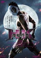 HK: Forbidden Superhero (DVD) (Japan Version)