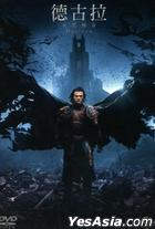 Dracula Untold (2014) (DVD) (Taiwan Version)