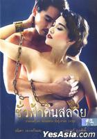 Eternity (2011) (DVD) (Thailand Version)