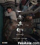 Mad World (2017) (VCD) (Hong Kong Version)