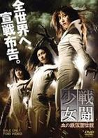 Mutant Girls Squad (DVD) (Japan Version)