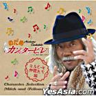 Nodame Cantabile Character Selection -  Miruhi and Friends Hen (Japan Version)