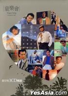 童樂會 - 童安格3CD精選