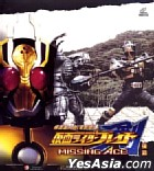 Masked Rider Blade The Movie: Missing Ace II (End) (Hong Kong Version)