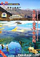 Journey In China - Jiuzhaigon Huanglong Muni Gorgc (DVD) (English Subtitled) (China Version)