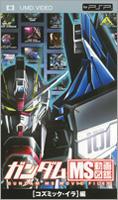 Gundam MS Doga Zukan - Vol.6 : Cosmic Era (UMD) (Japan Version)
