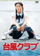 Taifuu Club (DVD) (HD Remastered Edition) (Japan Version)