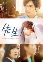 My Teacher (DVD) (Normal Edition) (Japan Version)