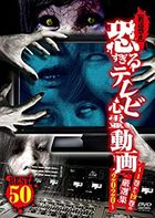 [Hoso Kinshi] Kowasugiru TV Shinrei Doga BEST 50 (DVD)(Japan Version)