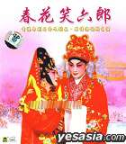 Chun Hha Xiao Liu Lang (VCD) (China Version)