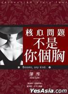 He Xin Wen Ti Bu Shi Ni Ge Xiong