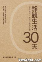Jing Guan Sheng Huo30 Tian