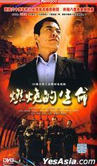 Ran Shao De Sheng Ming (DVD) (End) (China Version)