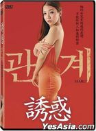 Haru (2014) (DVD) (Taiwan Version)