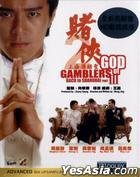 God of Gamblers III: Back to Shanghai (1991) (Blu-ray) (Remastered Edition) (Hong Kong Version)