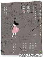 Huang Di Zhi Hua : San Yi Yi Di Zhen Zai Qu De Jiu Ge Feng Su Nu Zi