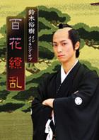 Suzuki Hiroki - Ooku Hyakka Ryoran Making (Making Of) (DVD) (Japan Version)