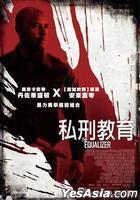 私刑教育 (2014) (Blu-ray) (台灣版)