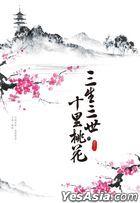 San Sheng San Shi Shi Li Tao Hua (Vol. 2)