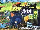 Dong Wu Shi Jie (VCD) (China Version)
