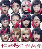 12 Suicidal Teens (Blu-ray) (Normal Edition) (Japan Version)