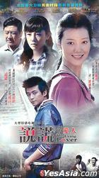 The Lying Lover (H-DVD) (End) (China Version)