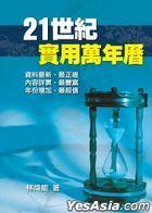 Er Shi Yi Shi Ji Shi Yong Wan Nian Li