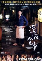 Midnight Diner (2015) (DVD) (English Subtitled) (Hong Kong Version)