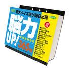 Brain Power UP 365 2021 Calendar (Japan Version)
