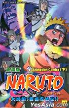 Naruto : Da Huo Ju!  Xue Ji Ren Fa Tie!! (Part II) (Animation Comics) (Color Version) (End)
