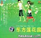 Dong Fang Lian Hua Guo DSD (China Version)
