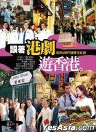 跟著港劇遊香港 - 經典&熱門場景全紀録