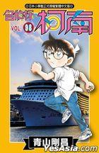 Detective Conan (Vol.98)