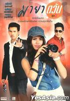 Maya Tawan (DVD) (Box.2) (End) (Thailand Version)