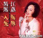 Jing Xuan  Yi Jie Ren Sheng (NEW XRCD) (Limited Edition)