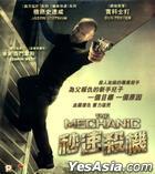 The Mechanic (2011) (VCD) (Hong Kong Version)