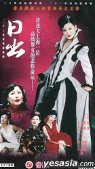 日出 (23集) (中国版)
