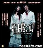 Curse Of The Deserted (VCD) (Hong Kong Version)