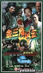 JIN SAN JIAO FENG YUN (Ep.1-20) (China Version)