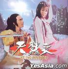 天蚕变 (VCD) (第二辑) (完) (ATV剧集) (香港版)