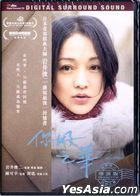 Last Letter (2018) (DVD) (English Subtitled) (Hong Kong Version)