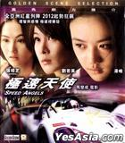 Speed Angels (2011) (VCD) (Hong Kong Version)