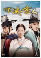 Grand Prince (DVD) (Box 1) (Japan Version)