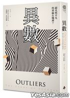 Outliers: The Story of Success (Collector's Edition)