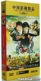 Lie Sha (DVD) (End) (China Version)