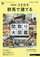 SUUMO Chumon Jutaku Gunma de Tateru 03279-06 2021